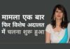 सुनंदा की मौत के सात साल बाद, मामला एक बार फिर विशेष अदालत में चलना शुरू हुआ!