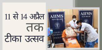 पीएम मोदी ने 11 अप्रैल से 14 अप्रैल तक टीका उत्सव की घोषणा की!