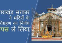 उत्तराखंड राज्य सरकार ने राज्य में 51 मंदिरों के अधिग्रहण का निर्णय वापस ले लिया है!