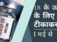 अगले महीने से शुरू होने वाले टीकाकरण अभियान के तीसरे चरण के तहत, 18 साल से ऊपर के सभी लोगों को टीका लगाया जाएगा!