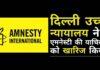एमनेस्टी इंटरनेशनल को एक बड़ा झटका लगा है क्योंकि दिल्ली उच्च न्यायालय ने ईडी द्वारा उनके बैंक खातों और जमाओं की कुर्की पर रोक लगाने से इनकार कर दिया!