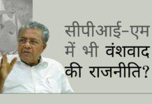 केरल मंत्रिमंडल - सीपीआई-एम में भी वंशवाद की राजनीति... आगे क्या?