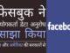 फेसबुक ने भारत और अमेरिका की सरकारों द्वारा किये गए उपयोगकर्ता डेटा अनुरोध को साझा किया है!