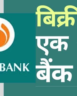 एक और बैंक जिसे यूपीए के जमाने की सरकार ने अपनी कैश मशीन के रूप में इस्तेमाल किया, बिक्री के लिए तैयार है!