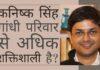 कहावत है कि भले ही भगवान स्वयं मिलने के लिए तैयार हों फिर भी पुजारी के वरदान के बिना संभव नहीं! - क्या कनिष्क सिंह और गांधी परिवार के साथ ऐसा ही है?