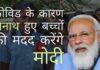 कोविड महामारी के कारण अनाथ हुए बच्चों की मदद के लिए प्रधानमंत्री जी की एक सराहनीय पहल!
