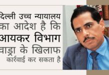 दिल्ली उच्च न्यायालय का आदेश है कि काला धन अधिनियम (ब्लैक मनी एक्ट) से संबंधित लंदन की संपत्ति अधिग्रहण मामले में आयकर विभाग (आईटी) वाड्रा के खिलाफ कार्रवाई कर सकता है!