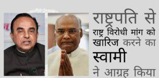 स्वामी ने राष्ट्रपति को पत्र लिखकर विस्तृत कारण बताते हुए कहा कि राजीव गांधी के हत्यारों को माफ क्यों नहीं किया जाना चाहिए!