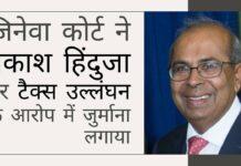 प्रसिद्ध हिंदुजा परिवार का एक सदस्य स्विस कोर्ट में मुसीबत में
