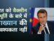 फ्रांसीसी राष्ट्रपति मैक्रोन और यूरोपीय संघ ने भारत की 'वैक्सीन मैत्री' पहल की सराहना की!