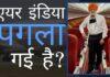 सैकड़ों यात्रियों की क्षमता वाली एयर इंडिया की फ्लाइट में सिर्फ एक व्यक्ति की यात्रा का अजीब मामला!