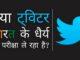 क्या ट्विटर भारत के धैर्य की परीक्षा ले रहा है? क्या इसे बाहर का रास्ता दिखाया जाएगा?