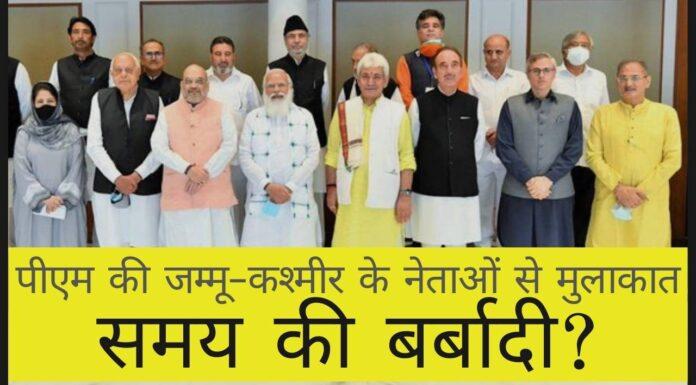 मोदी का जम्मू-कश्मीर के नेताओं से मिलना और सबसे अधिक प्रभावित कश्मीरी पार्टियों, हिंदुओं को आमंत्रित नहीं करना, समय की बर्बादी