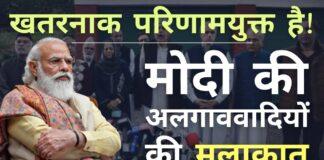 बैठक में मोदी और शाह विकास के मुद्दों पर ध्यान केंद्रित कर सकते हैं। लेकिन कश्मीरी राजनेता केवल 5 अगस्त, 2019 से पहले वाली जम्मू कश्मीर की स्थिति की बहाली पर जोर देंगे!