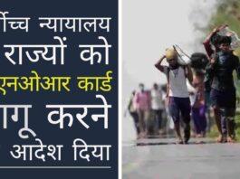 वन नेशन वन कार्ड (एक राष्ट्र एक कार्ड) को लागू नहीं करने के लिए छत्तीसगढ़, पश्चिम बंगाल, असम और दिल्ली की राज्य सरकारों पर सर्वोच्च न्यायालय ने कड़ी फटकार लगाई