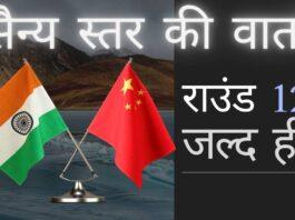 भारत और चीन के बीच चाय-पानी का एक और दौर, यह दौर भी लक्ष्यहीन है?
