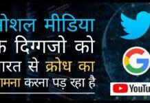 सोशल मीडिया कंपनियों को भारत से धीरे-धीरे लेकिन लगातार क्रोध का सामना करना पड़ रहा है!