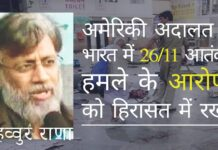 26/11 के एक आरोपी तहव्वुर राणा का प्रत्यर्पण विफल - अमेरिकी हिरासत में ही रहेगा!