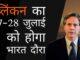 क्या एंटनी जे ब्लिंकन की भारत यात्रा क्वाड पर क्षति नियंत्रण प्रयास है या कुछ और?