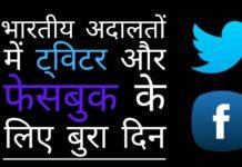 सीसीओ की नियुक्ति पर ट्विटर मुश्किल में और शांति और सद्भाव पर दिल्ली विधानसभा के खिलाफ फेसबुक की याचिका को सर्वोच्च न्यायालय ने खारिज कर दिया!