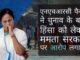 क्या केंद्र एनएचआरसी की रिपोर्ट पर अमल करेगा और चुनाव के बाद की हिंसा में ममता सरकार की भूमिका के लिए उसके खिलाफ कार्रवाई करेगा?