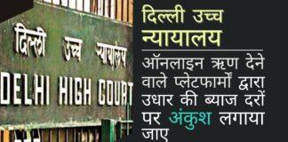 दिल्ली उच्च न्यायालय ऑनलाइन ऋण देने वाले प्लेटफार्मों द्वारा उधार की ब्याज दरों पर अंकुश लगाया जाए