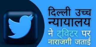दिल्ली उच्च न्यायालय एक आकस्मिक कार्यकर्ता को सीसीओ के रूप में नियुक्त करने के ट्विटर के फैसले से नाखुश!