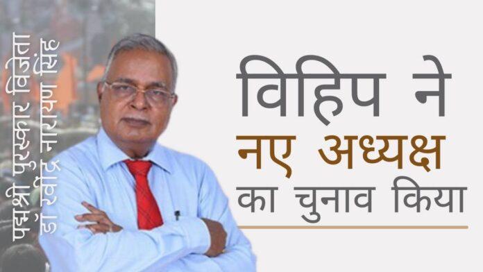 विश्व हिंदू परिषद ने एक नए अध्यक्ष का चुनाव किया - एक पद्मश्री पुरस्कार विजेता