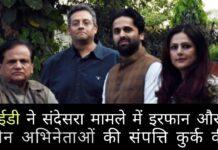 राजनीतिक मुखिया के चले जाने से संदेसरा ग्रुप से जुड़े और सरकार में बैठे सभी लोगों के पसीने छूट जाएंगे!
