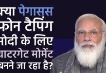 पेगासस द्वारा टैपिंग की दूसरी सूची में राहुल गांधी, केंद्रीय मंत्री और प्रवीण तोगड़िया शामिल हैं