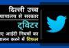 क्या अनुपालन न करने पर ट्विटर को धीरे-धीरे भारत से बाहर किया जा रहा है?