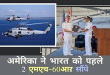 भारत ने अपनी मारक क्षमता बढ़ाई, पनडुब्बियों से निपटने के लिए अपनी नौसेना के लिए अमेरिकी हेलीकॉप्टर खरीदे