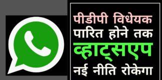 क्या व्हाट्सएप भारत सरकार से कह रहा है कि वह यूरोपीय संघ में ऐसा करते समय यहां अनुपालन नहीं करेगा?