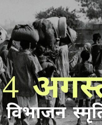 14 अगस्त, जिस दिन पाकिस्तान को भारत से अलग किया गया था, उस दिन को भयावह विभाजन स्मृति दिवस के रूप में मनाया जायेगा!