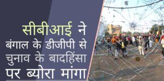 पश्चिम बंगाल में चुनाव के बाद हुई हिंसा की सुनियोजित तरीके से जांच अब सीबीआई द्वारा की जाएगी!