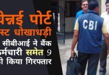 चेन्नई पोर्ट ट्रस्ट धोखाधड़ी में सीबीआई ने बैंक कर्मचारी समेत 9 को किया गिरफ्तार