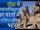 दोहा में अफगानिस्तान पर वार्ता में शामिल होगा भारत