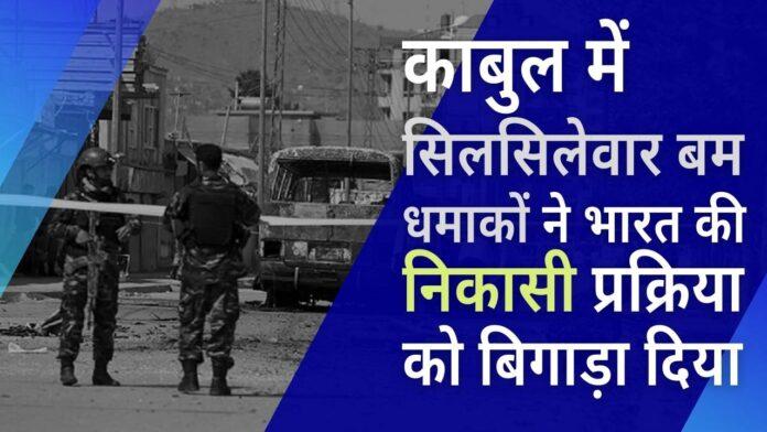 जैसा कि काबुल हवाई अड्डे और उसके आसपास अराजकता का माहौल है, भारत ने कहा स्थिति को ध्यान से देख रहे हैं!