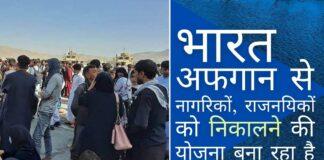 भारत अपने नागरिकों को अफगानिस्तान से वापस लाने के लिए हर संभव प्रयास कर रहा है