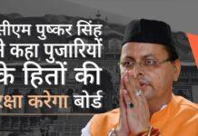 राजनीतिक दल हिंदू मंदिरों को नियंत्रित करने पर आमादा क्यों हैं? भाजपा का उत्तराखंड में यू-टर्न, चुनाव में महंगा पड़ेगा!