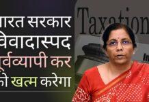 वित्त मंत्री निर्मला सीतारमण ने एक नई, उदार, सभ्य कर नीति पेश की!