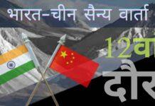 भारत-चीन वार्ता का एक और दौर बिना किसी निष्कर्ष के और अधिक चाय-पानी की खपत