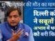 सुनंदा पुष्कर की मौत का मामला दिल्ली कोर्ट ने सबूतों के अभाव में थरूर को बरी किया