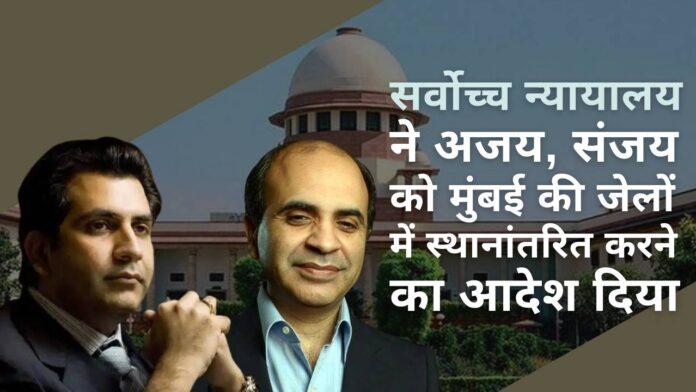 यह अच्छा है कि सर्वोच्च न्यायालय ने चंद्रा बंधुओं को दिल्ली जेल से बाहर निकाल दिया, शीर्ष अदालत को दोषी जेल कर्मचारियों पर कड़ी कार्रवाई भी करनी चाहिए!