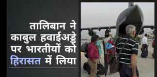 तालिबान ने अफगान सिखों और हिंदुओं के लिए देश छोड़ना मुश्किल कर रखा है!