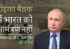 अफगानिस्तान पर एक और बैठक जहां भारत को स्पष्ट रूप से बाहर रखा गया है