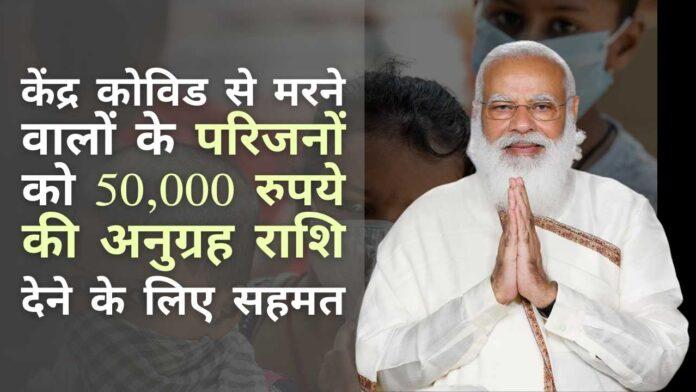 केंद्र कोविड से मरने वालों के परिजनों को 50,000 रुपये का भुगतान करने के लिए सहमत हुआ!