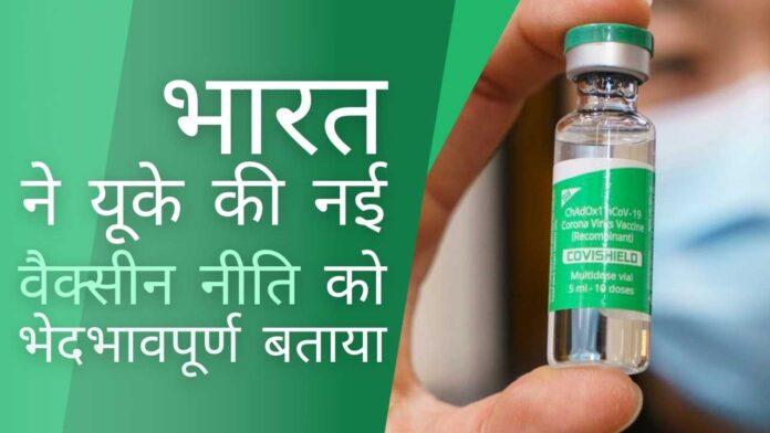 ब्रिटेन की नई वैक्सीन नीति पर भारत ने लगाई फटकार; क्या भारत बदला लेगा?