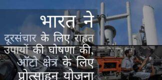 दूरसंचार क्षेत्र, ऑटो, ऑटो-घटकों और ड्रोन उद्योगों में सुधारों के लिए भारत का प्रोत्साहन वर्धक प्रयास