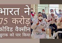 कोविड पर विजय पाने के अपने अभियान में भारत द्वारा प्राप्त प्रभावशाली टीकाकरण संख्या!